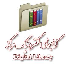کتابخانه الکترونیک