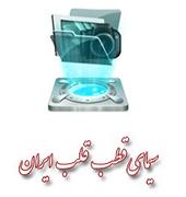 سیمای قطب قلب ایران