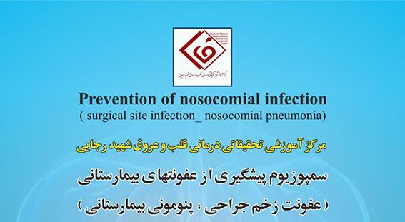 برگزاری سمپوزیوم پیشگیری از عفونت های بیمارستانی در مرکز قلب و عروق شهید رجایی