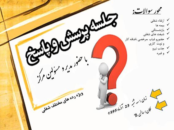 برگزاری جلسه پرسش و پاسخ با حضور مدیر و مسئولین مرکز قلب و عروق شهید رجایی