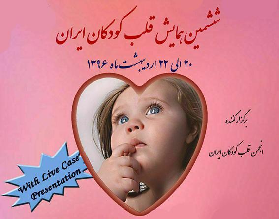 برگزاری ششمین همایش قلب کودکان در مرکز قلب و عروق شهید رجایی