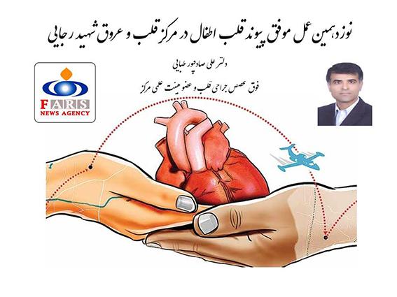 نوزده عمل موفق قلب اطفال در مرکز قلب و عروق شهید رجایی