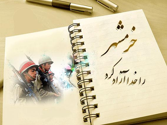 پیام تبریک رئیس و اعضاء هیئت رئیسه مرکز به مناسبت آزادی خرمشهر