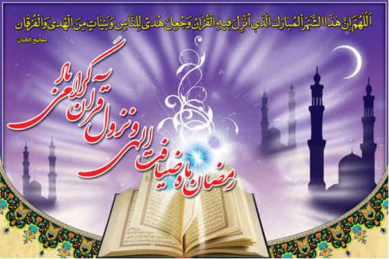 پیام تبریک رئیس و اعضاء هیئت رئیسه مرکز به مناسبت فرا رسیدن حلول ماه مبارک رمضان