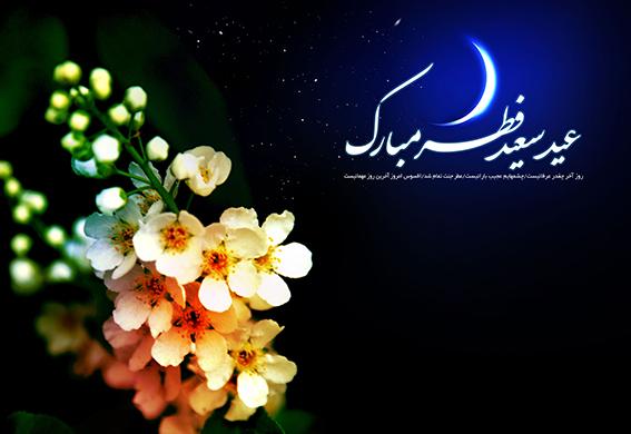 پیام تبریک رئیس و اعضاء هیئت رئیسه مرکز به مناسبت فرا رسیدن عید سعید فطر