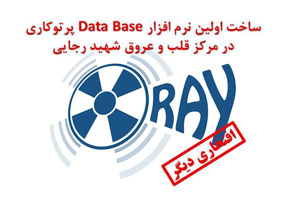 ساخت اولین نرم افزار Data Base پرتوکاری در مرکز قلب و عروق شهید رجایی