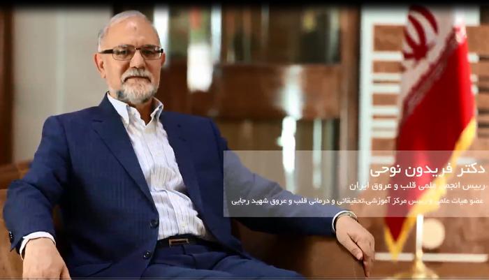 بیوگرافی دکتر فریدون نوحی در گفتگو با دکتر اکبر نیک پژوه