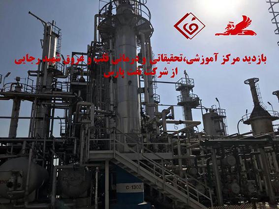 بازدید مرکز آموزشی،تحقیقاتی و درمانی قلب و عروق شهید رجایی از شرکت نفت پارس