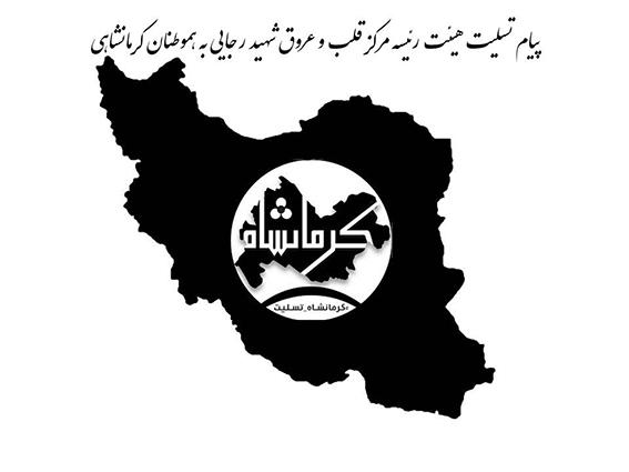 پیام تسلیت هیئت رئیسه مرکز قلب و عروق شهید رجایی به هموطنان کرمانشاهی