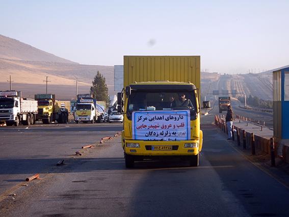 ارسال دارو توسط پزشکان مرکز قلب و عروق شهید رجایی به زلزله زدگان استان کرمانشاه