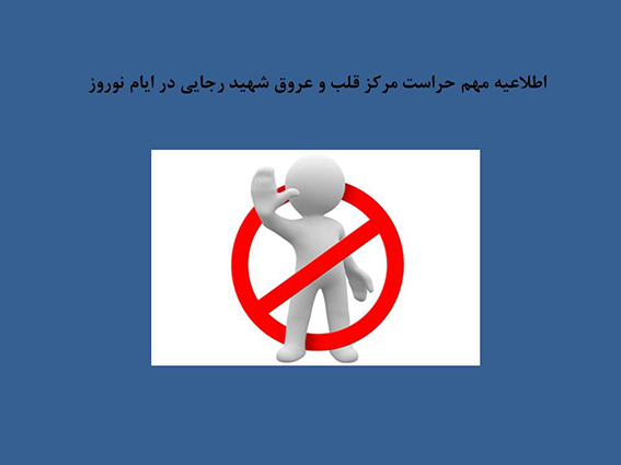 اطلاعیه مهم حراست مرکز قلب و عروق شهید رجایی در ایام نوروز