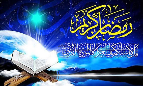 پیام تبریک رئیس و هیئت رئیسه مرکز به مناسبت حلول ماه مبارک رمضان